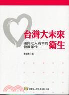 台灣大未來:衛生邁向以人為本的健康年代