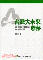 台灣大未來:環保資源與環境的永續發展