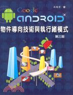 Google Android物件導向技術與執行緒模式