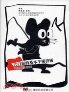 大白鼠的基本手術技術與微透析應用