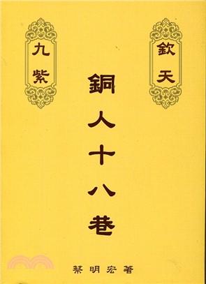 紫微六玄外傳:欽天九紫-銅人十八巷(中冊)