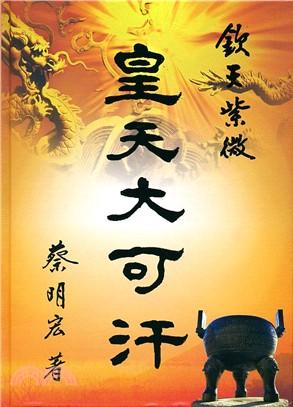欽天紫微:皇天大可汗(二冊)