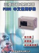 三菱可程式控制器FX3U中文使用手冊