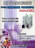 三菱可程式控制器FX3U左側通信模組中文使用手冊:Modbus通信篇