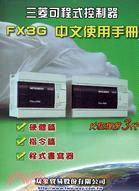 三菱可程式控制器FX3G中文使用手冊