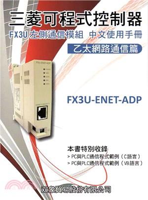 三菱可程式控制器:FX3U左側通信模組中文使用手冊乙太網路通信篇