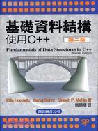 基礎資料結構使用C++