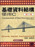 基礎資料結構使用C(第二版)