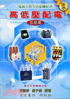 高低壓配電:低壓篇