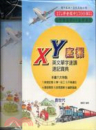 單字XY座標:英文單字速讀速記寶典