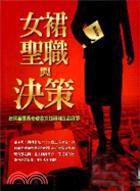 女裙、聖職與決策:台灣基督長老教會女性領袖生命敘事