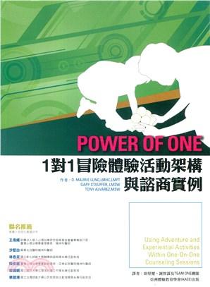 Power of One: 1對1冒險體驗活動架構與諮商實例