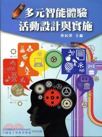 多元智能體驗活動設計與實施