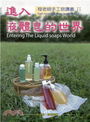 程老師手工皂講義II:進入液體皂世界