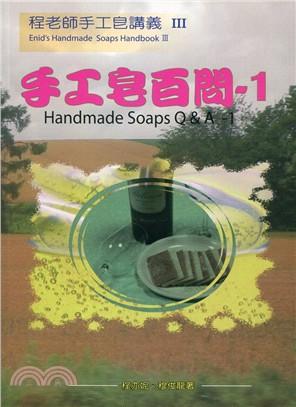 程老師手工皂講義III:手工皂百問01