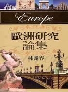 歐洲研究論集