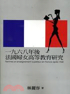 一九六八年後法國婦女高等教育研究