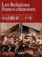 中法戰爭三十年