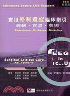 實用外科重症臨床指引:教案篇