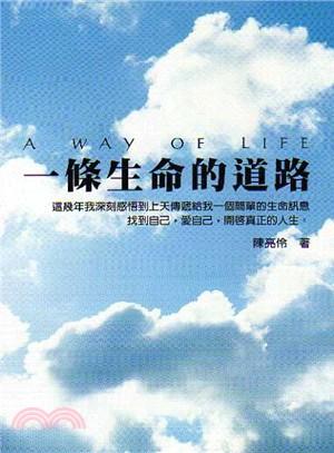 一條生命的道路