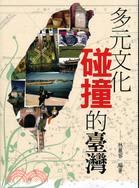 多元文化碰撞的臺灣