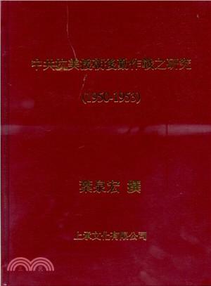 中共抗美援朝後勤作戰研究1950-1953