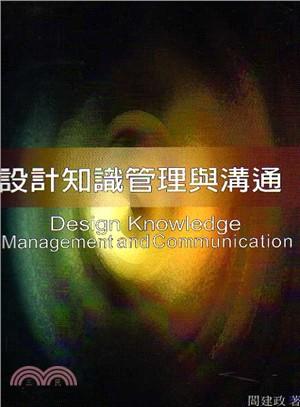 設計知識管理與溝通