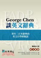 George Chen談英文辭典:卅年二百本辭典的英文自學經驗談