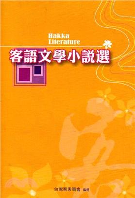 客語文學小說選