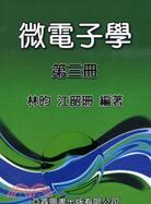 微電子學(第三冊)
