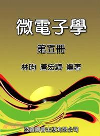 微電子學第五冊