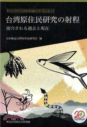 台灣原住民研究の射程:接合される過去と現在