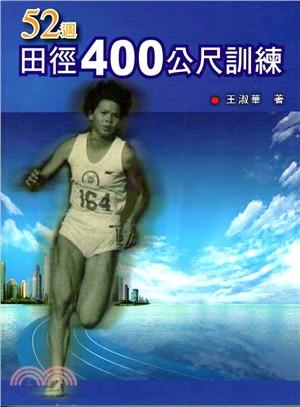 52週田徑400公尺訓練