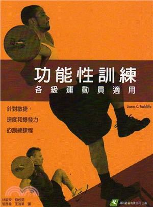 功能性訓練:各級運動員適用