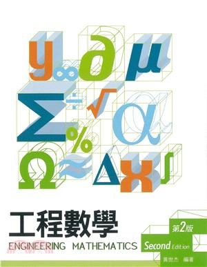工程數學 2/E