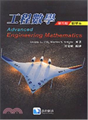 工程數學(精華本)(第五版)(Zill 5/e)