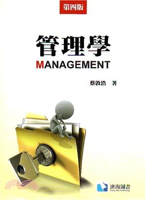 管理學(第四版)