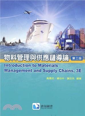 物料管理與供應鏈導論