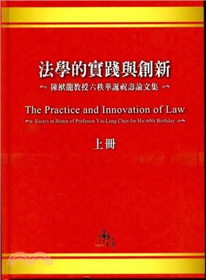 法學的實踐與創新(上冊):陳猷龍教授六秩華誕祝壽論文集