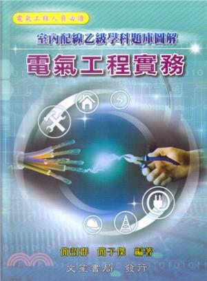 電氣工程實務:室內配線乙級學科題庫圖解