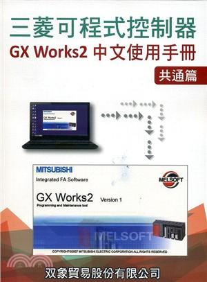 三菱可程式控制器GX Works2中文使用手冊:共通篇