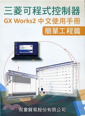三菱可程式控制器GX WORKS2中文使用手冊:簡單工程篇
