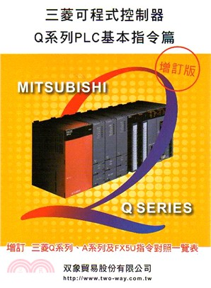三菱可程式控制器Q系列PLC基本指令篇