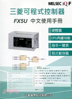 三菱可程式控制器FX5U中文使用手冊