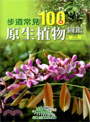 步道常見100種原生植物圖鑑:第一冊