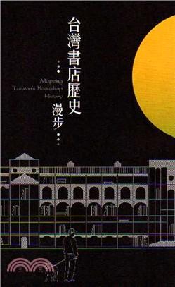臺灣書店歷史漫步