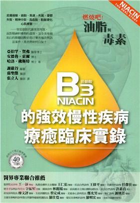 燃燒吧!油脂與毒素:維生素B3的強效慢性疾病療癒臨床實錄