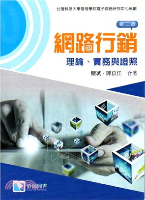 網路行銷:理論、實務與證照(第二版)