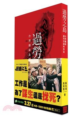 過勞之島(勞動之王電視劇照版):台灣職場過勞實錄與對策