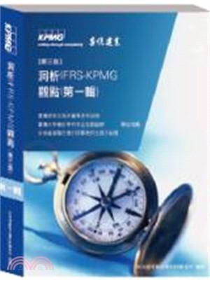洞析IFRS-KPMG觀點套書(共五冊)+贈書1本